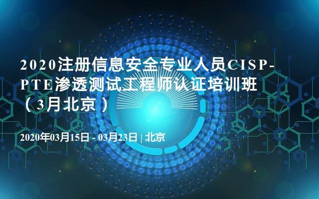 2020注册信息安全专业人员CISP-PTE渗透测试工程师认证培训班(3月北京)
