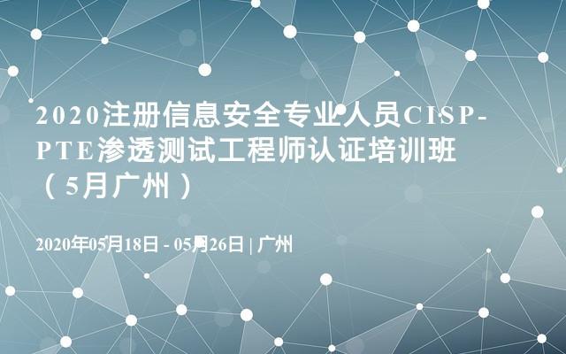 2020注册信息安全专业人员CISP-PTE渗透测试工程师认证培训班(5月广州)