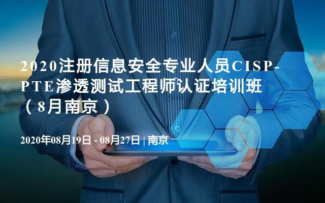 2020注册信息安全专业人员CISP-PTE渗透测试工程师认证培训班(8月南京)