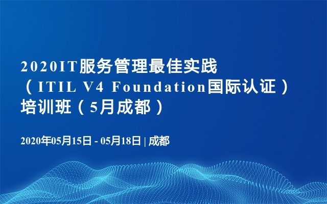 2020IT服务管理最佳实践(ITIL V4 Foundation国际认证) 培训班(5月成都)