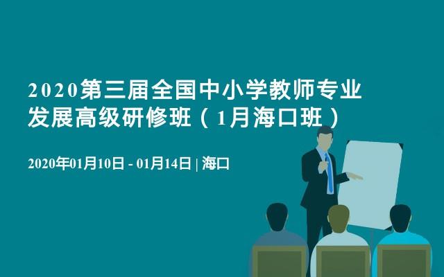 2020第三届全国中小学教师专业发展高级研修班(1月海口班)
