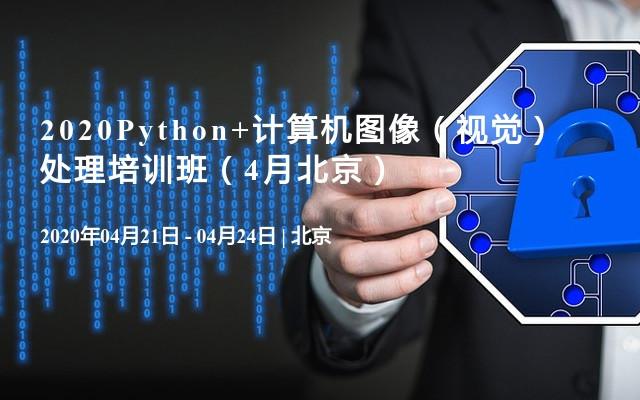 2020Python+计算机图像(视觉)处理培训班(4月北京)