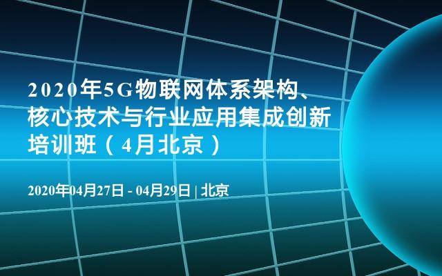 2020年5G物联网体系架构、核心技术与行业应用集成创新培训班(4月北京)