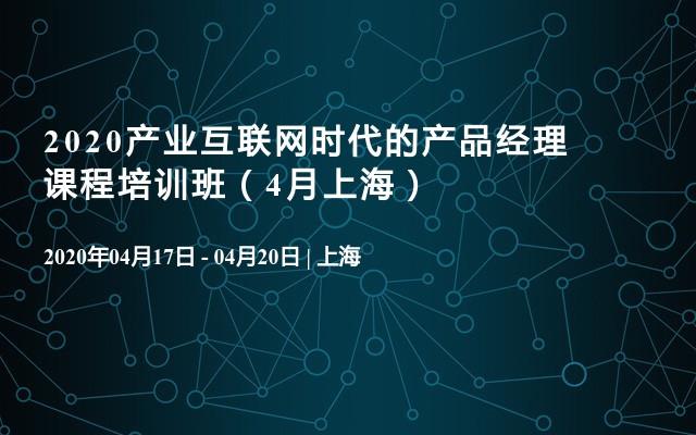 2020产业互联网时代的产品经理课程培训班(4月上海)