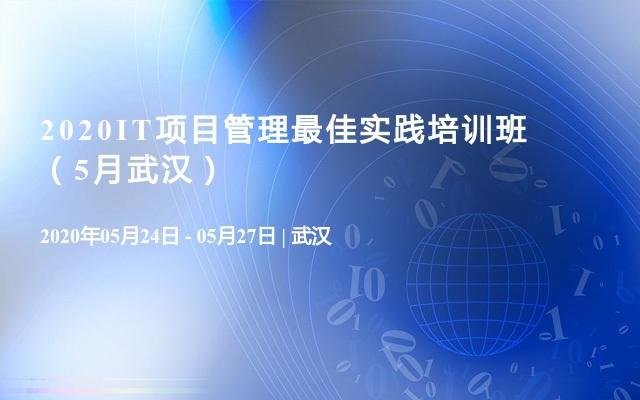 2020IT项目管理最佳实践培训班(5月武汉)