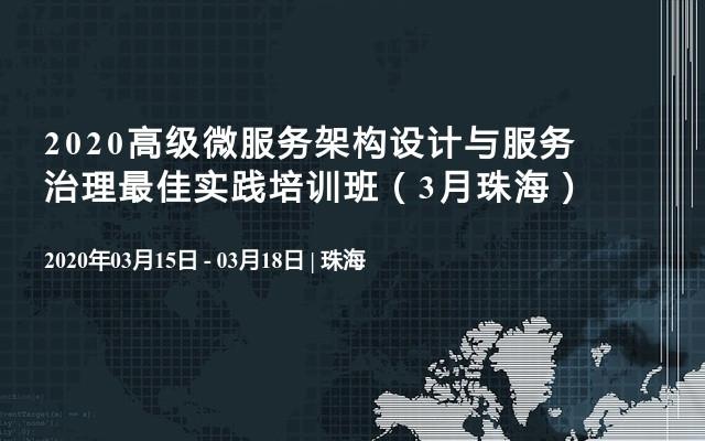 2020高级微服务架构设计与服务治理最佳实践培训班(3月珠海)