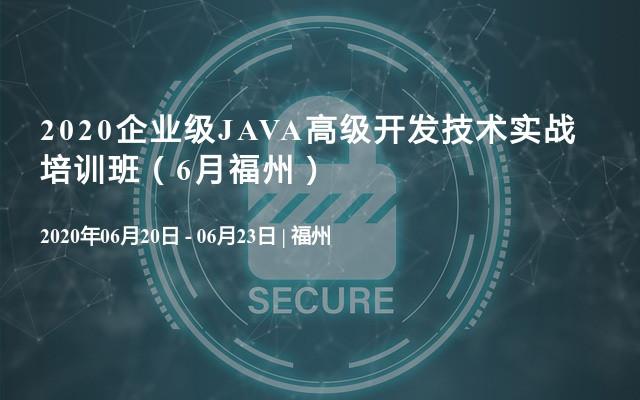 2020企业级JAVA高级开发技术实战培训班(6月福州)