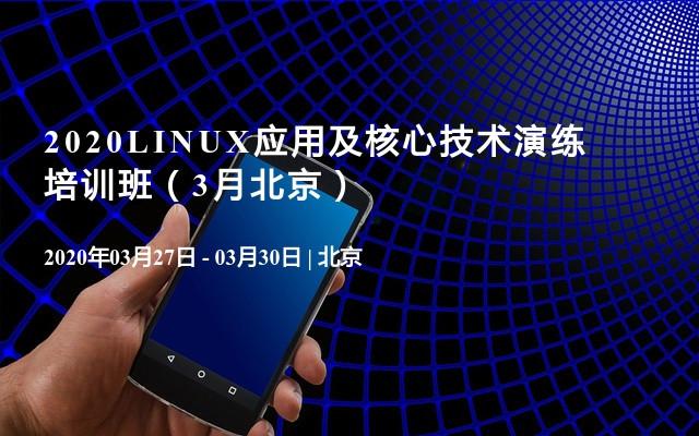2020LINUX应用及核心技术演练培训班(3月北京)