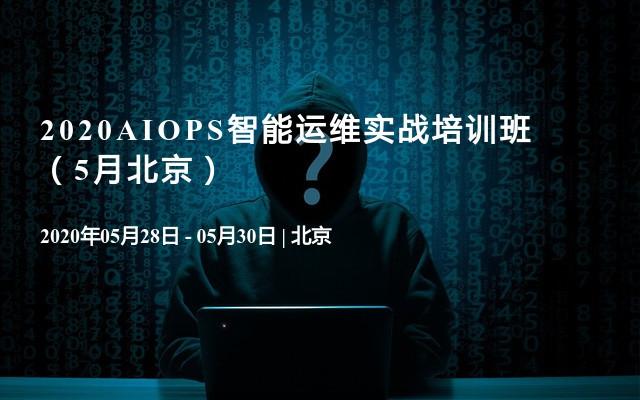 2020AIOPS智能运维实战培训班(5月北京)