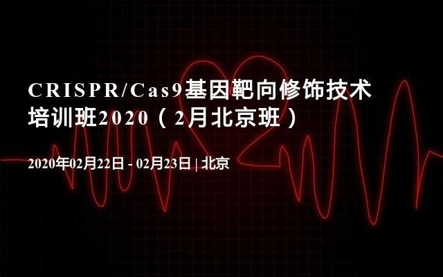 CRISPR/Cas9基因靶向修饰技术培训班2020(2月北京班)