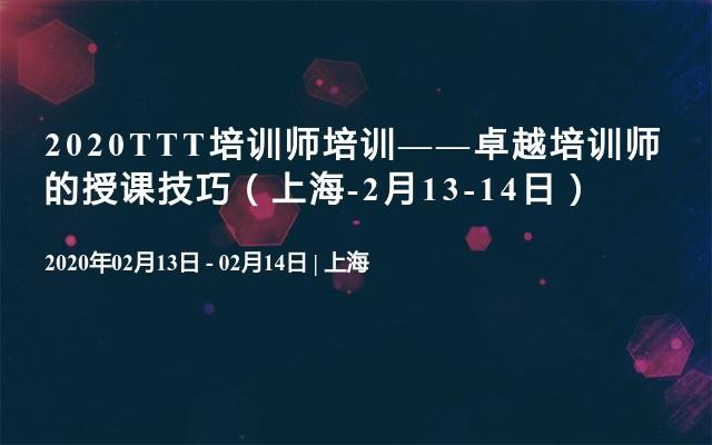 2020TTT培训师培训——卓越培训师的授课技巧(上海-2月13-14日)