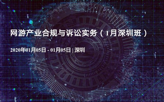 网游产业合规与诉讼实务(1月深圳班)