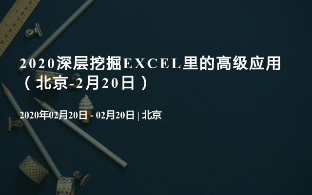 2020深层挖掘EXCEL里的高级应用(北京-2月20日)