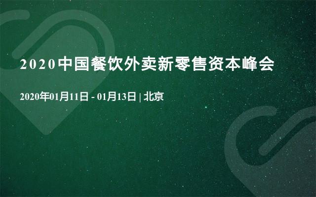 2020中国餐饮外卖新零售资本峰会