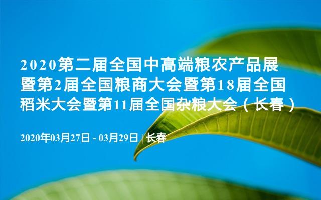 2020第二届全国中高端粮农产品展暨第2届全国粮商大会暨第18届全国稻米大会暨第11届全国杂粮大会(长春)