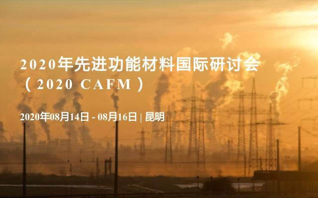 2020年先进功能材料国际研讨会(2020 CAFM)