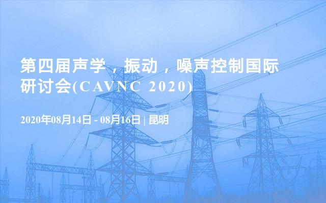 第四届声学,振动,噪声控制国际研讨会(CAVNC 2020)