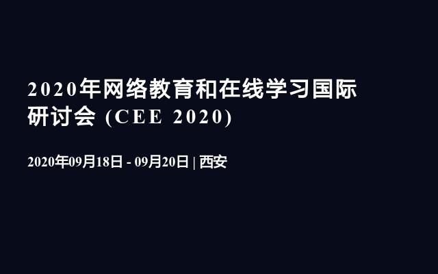 2020年网络教育和在线学习国际研讨会 (CEE 2020)