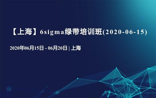 【上海】6sigma绿带培训班(2020-06-15)