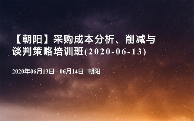 【朝阳】采购成本分析、削减与谈判策略培训班(2020-06-13)