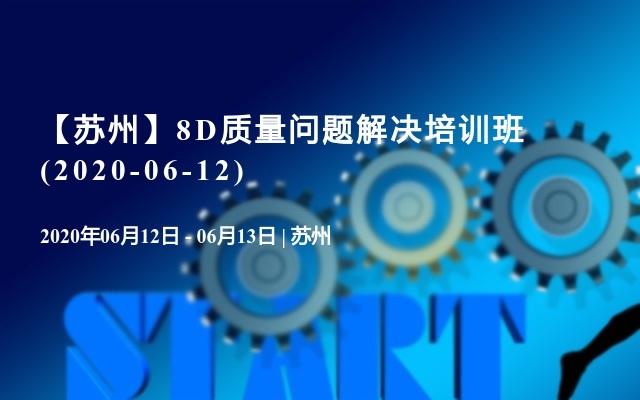 【苏州】8D质量问题解决培训班(2020-06-12)
