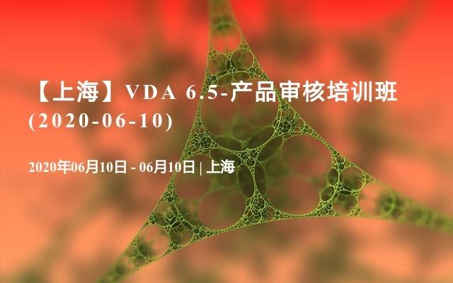 【上海】VDA 6.5-产品审核培训班(2020-06-10)