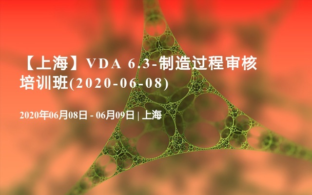 【上海】VDA 6.3-制造过程审核培训班(2020-06-08)