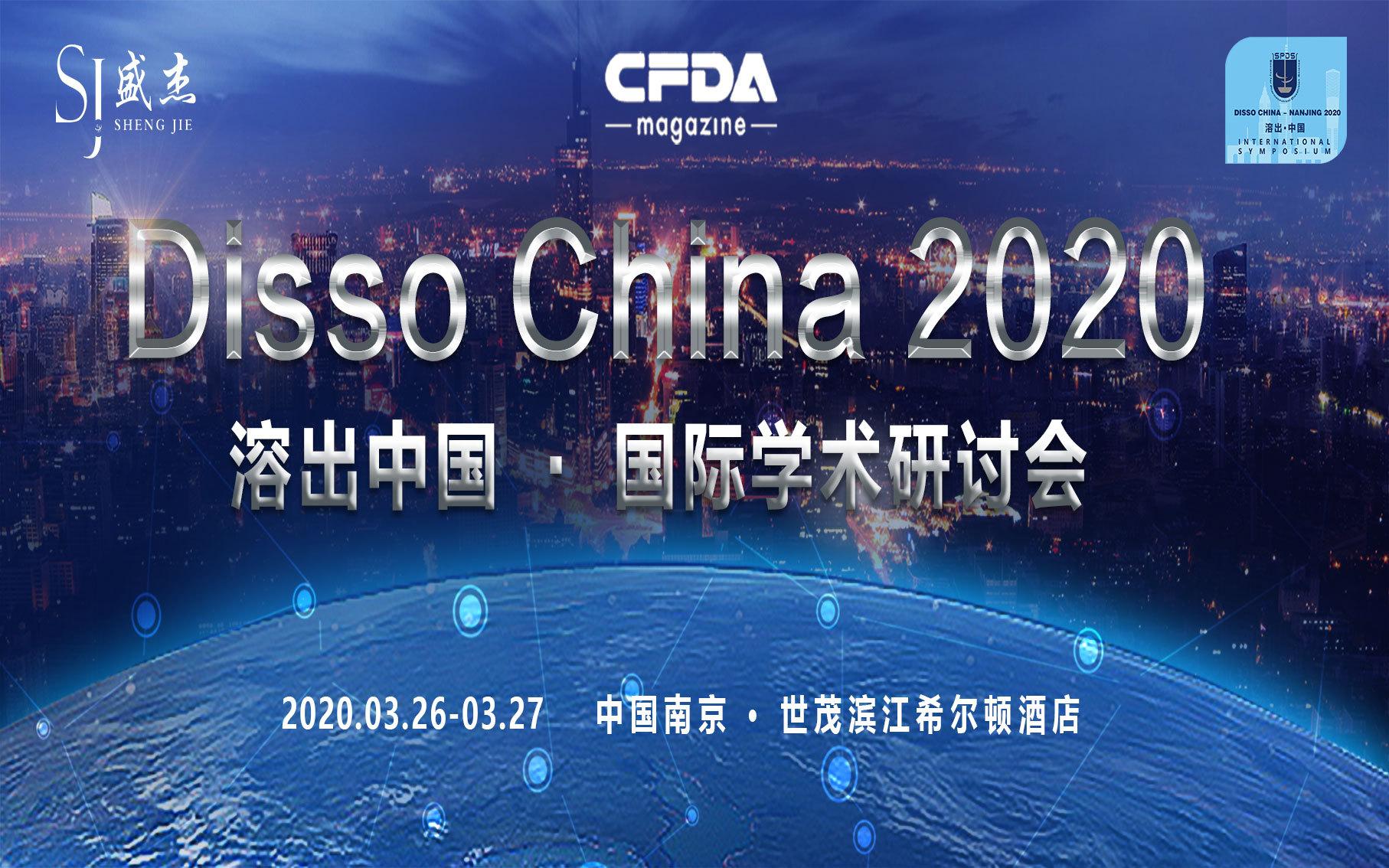 Disso China 2020 国际学术研讨会(南京)