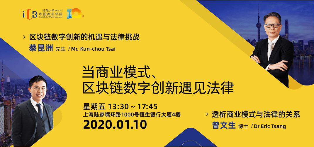 2020当商业模式、区块链数字创新遇见法律(上海)