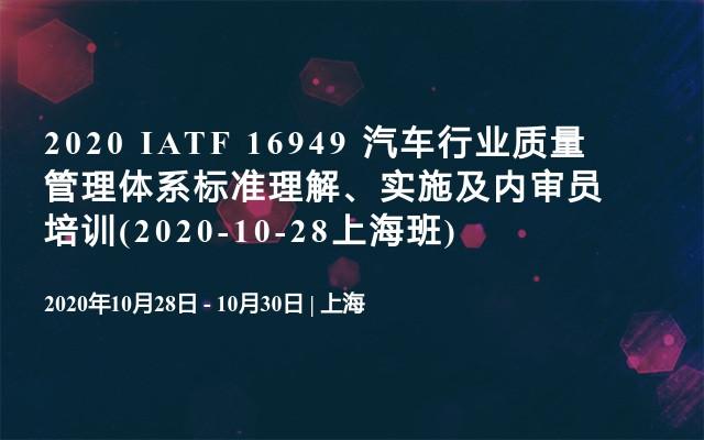 2020 IATF 16949 汽车行业质量管理体系标准理解、实施及内审员培训(2020-10-28上海班)