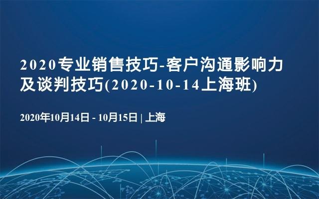2020专业销售技巧-客户沟通影响力及谈判技巧(2020-10-14上海班)