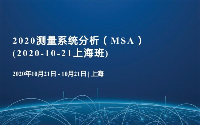 2020测量系统分析(MSA)(2020-10-21上海班)