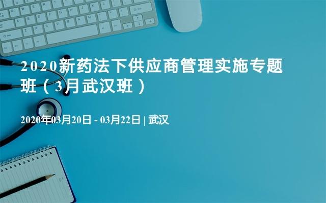 2020新药法下供应商管理实施专题班(3月武汉班)