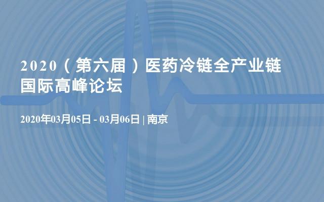 2020(第六届)医药冷链全产业链国际高峰论坛