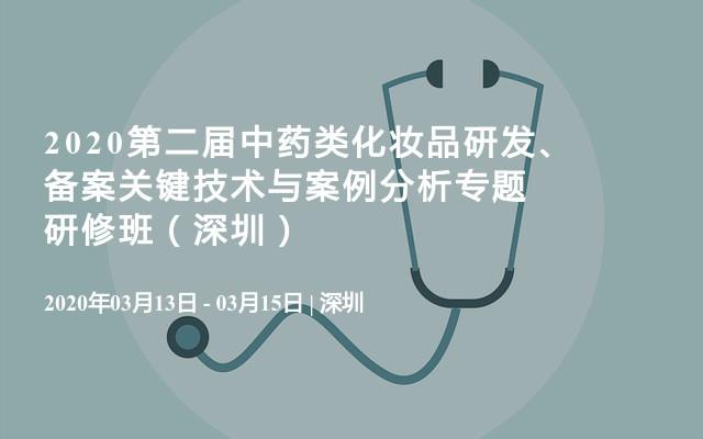 2020第二届中药类化妆品研发、备案关键技术与案例分析专题研修班(深圳)