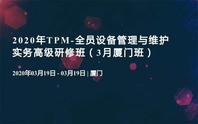 2020年TPM-全员设备管理与维护实务高级研修班(3月厦门班)