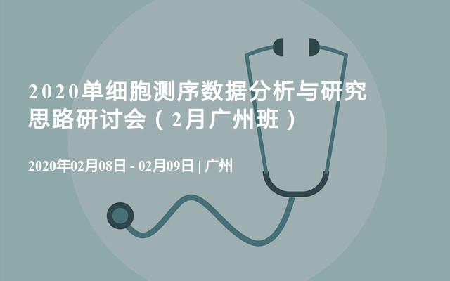2020单细胞测序数据分析与研究思路研讨会(2月广州班)