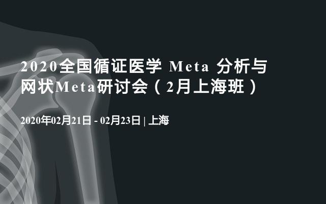 2020全国循证医学 Meta 分析与网状Meta研讨会(2月上海班)