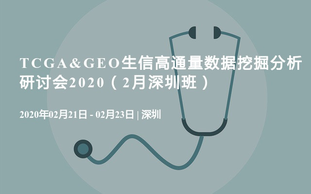 TCGA&GEO生信高通量数据挖掘分析研讨会2020(2月深圳班)