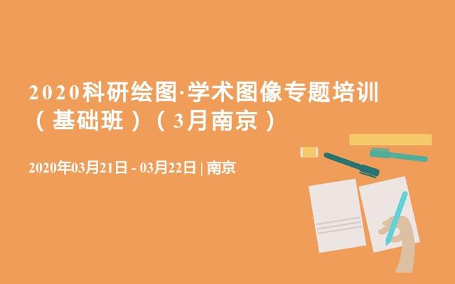 2020科研绘图·学术图像专题培训 (基础班)(3月南京)