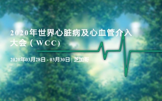 2020年世界心脏病及心血管介入大会(WCC)