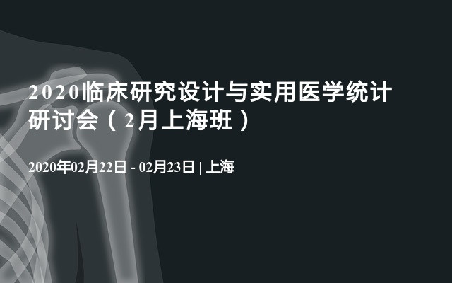 2020临床研究设计与实用医学统计研讨会(2月上海班)