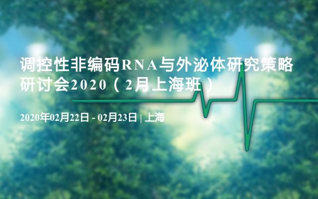 调控性非编码RNA与外泌体研究策略研讨会2020(2月上海班)