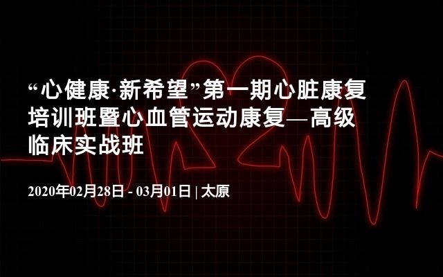 """2020""""心健康·新希望""""第一期心脏康复培训班暨心血管运动康复—高级临床实战班(太原)"""