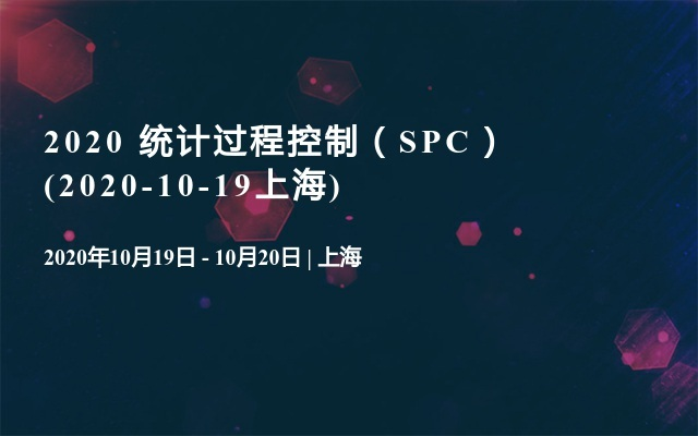 2020 统计过程控制(SPC)(2020-10-19上海)