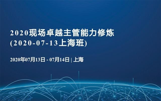 2020现场卓越主管能力修炼(2020-07-13上海班)