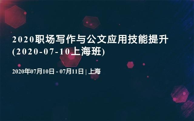 2020职场写作与公文应用技能提升(2020-07-10上海班)