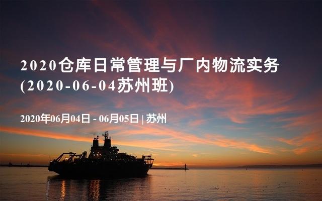 2020仓库日常管理与厂内物流实务 (2020-06-04苏州班)