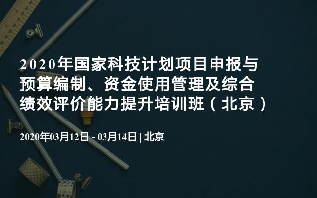 2020年国家科技计划项目申报与预算编制、资金使用管理及综合绩效评价能力提升培训班(北京)