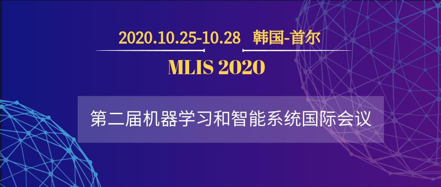 韩国首尔-第二届机器学习和智能系统国际会议 (MLIS2020)